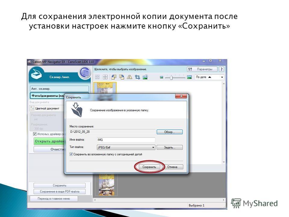 Для сохранения электронной копии документа после установки настроек нажмите кнопку «Сохранить»