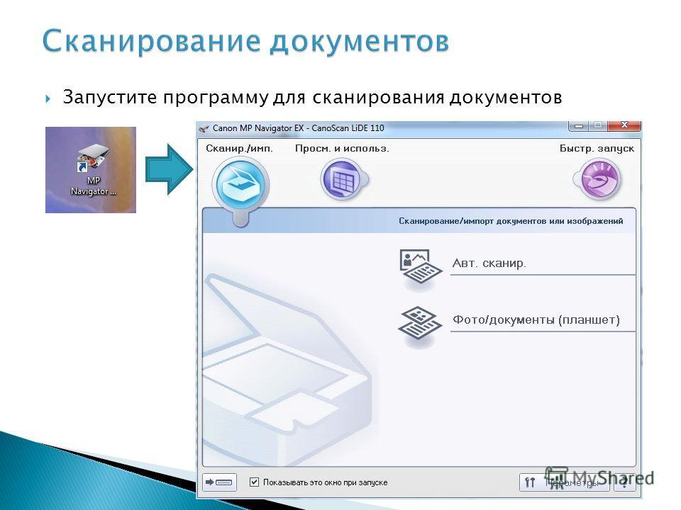 Запустите программу для сканирования документов