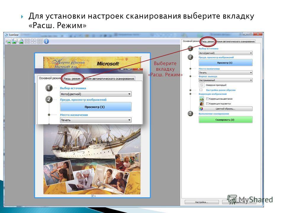 Для установки настроек сканирования выберите вкладку «Расш. Режим» Выберите вкладку «Расш. Режим»
