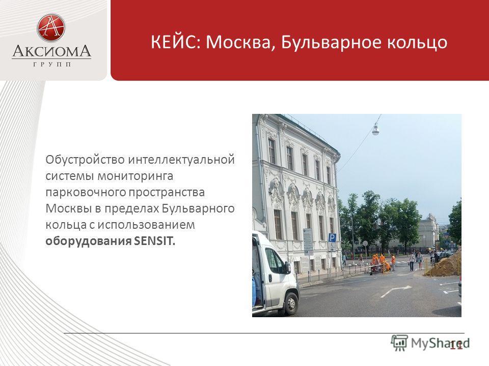 КЕЙС: Москва, Бульварное кольцо Обустройство интеллектуальной системы мониторинга парковочного пространства Москвы в пределах Бульварного кольца с использованием оборудования SENSIT. 11