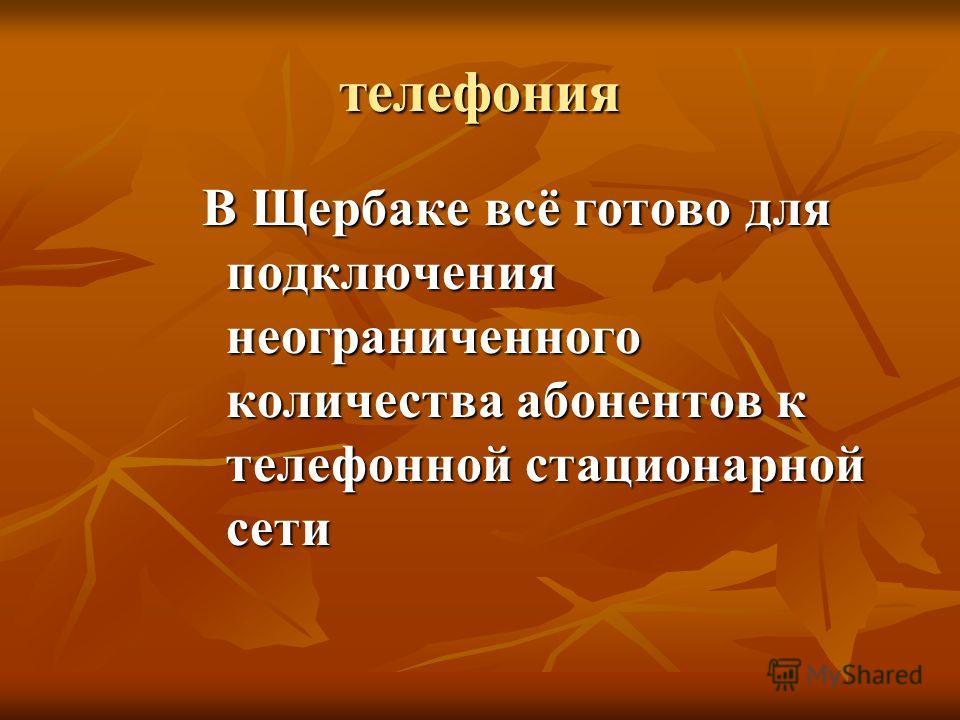 телефония В Щербаке всё готово для подключения неограниченного количества абонентов к телефонной стационарной сети