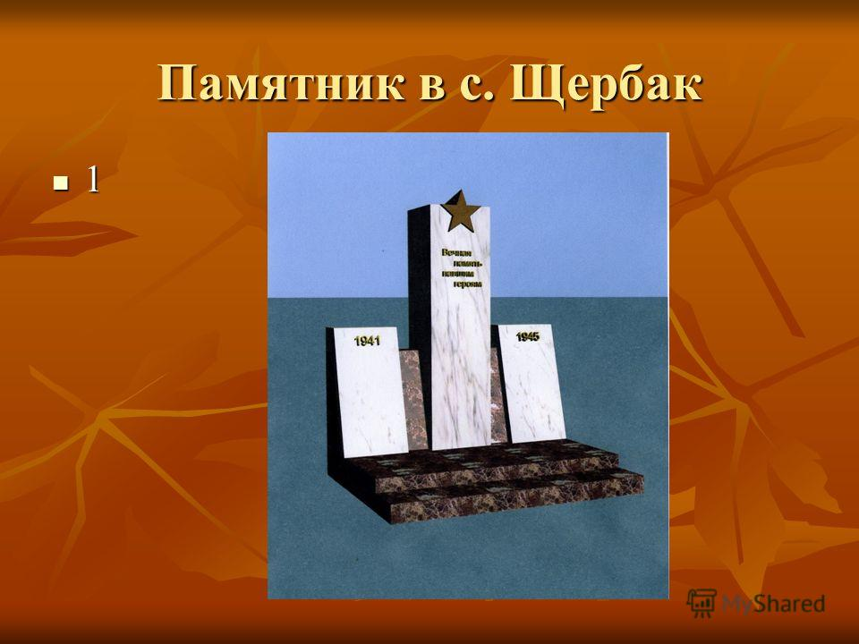 Памятник в с. Щербак 1