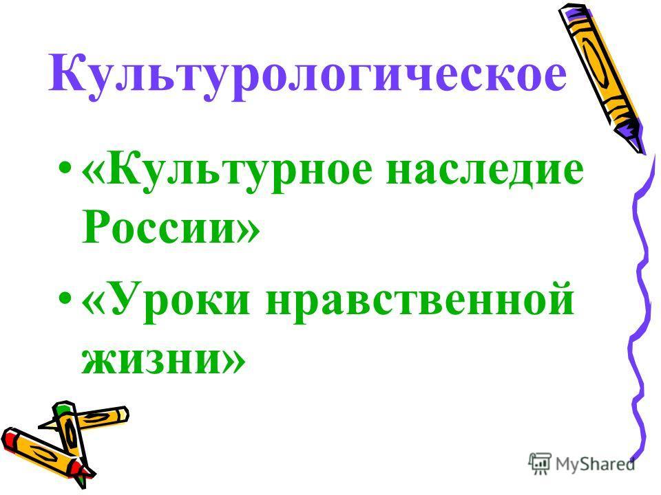 Культурологическое «Культурное наследие России» «Уроки нравственной жизни»