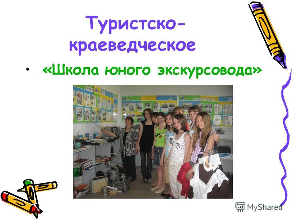 Туристско- краеведческое «Школа юного экскурсовода»