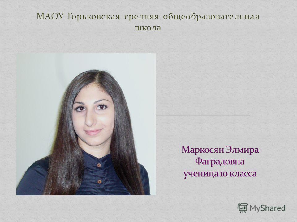 МАОУ Горьковская средняя общеобразовательная школа
