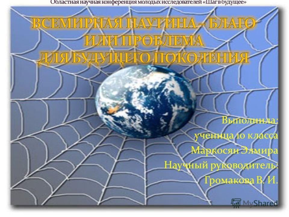 Выполнила: ученица 10 класса Маркосян Элмира Научный руководитель: Громакова В. И.