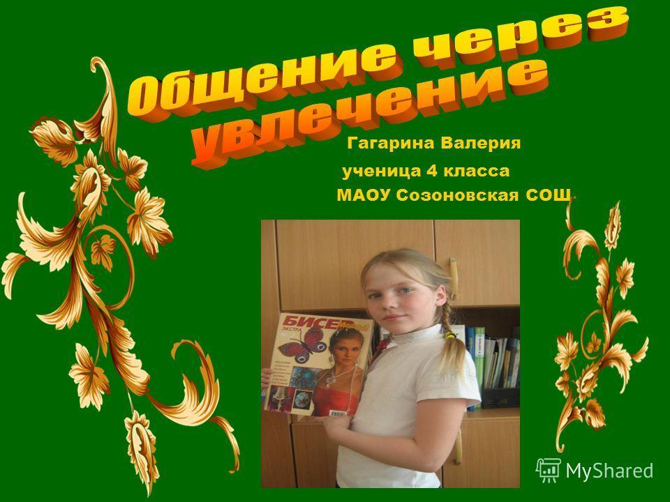 Г агарина Валерия ученица 4 класса МАОУ Созоновская СОШ