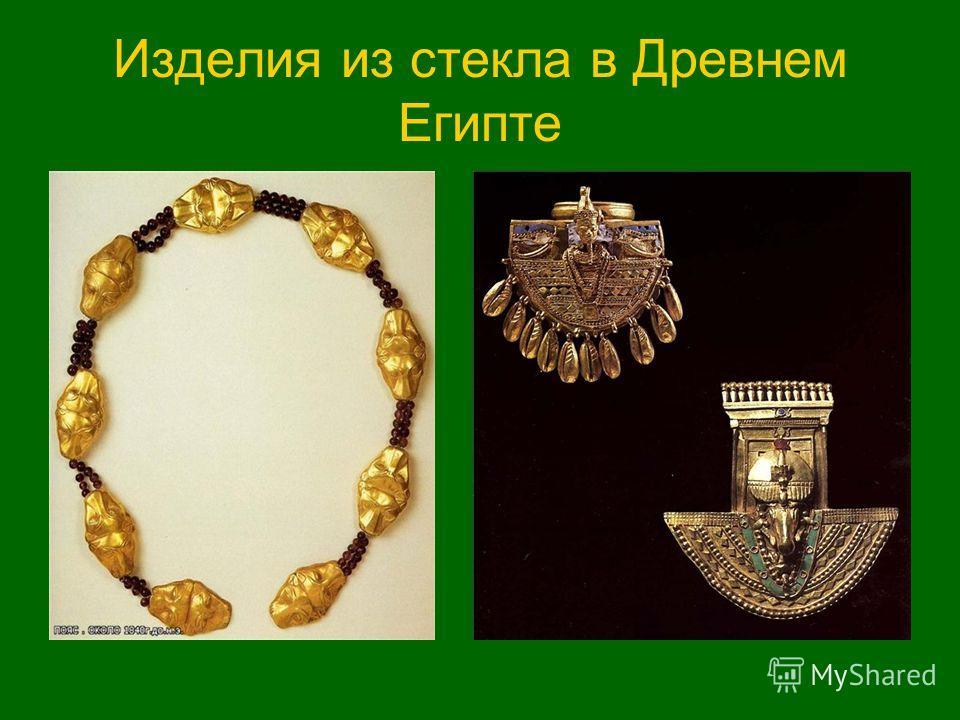 Изделия из стекла в Древнем Египте