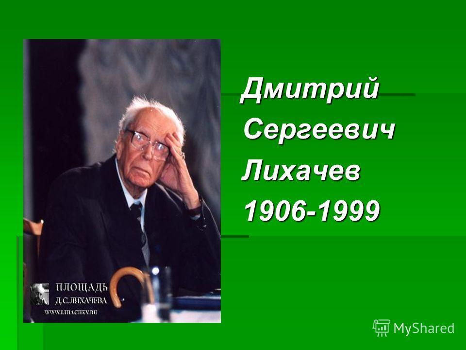 ДмитрийСергеевичЛихачев1906-1999