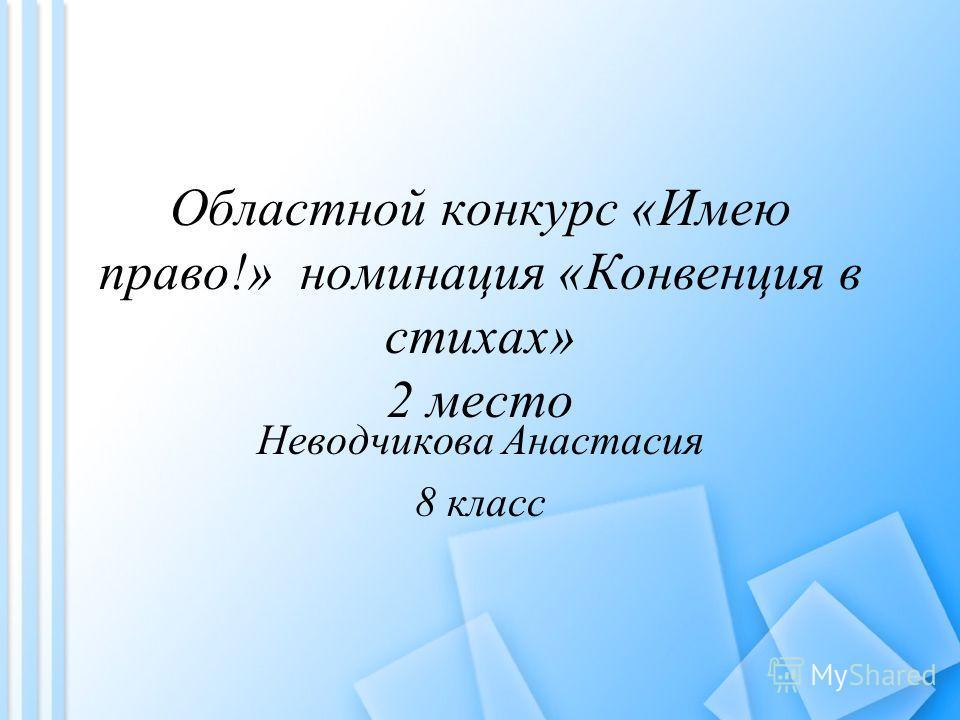 Областной конкурс «Имею право!» номинация «Конвенция в стихах» 2 место Неводчикова Анастасия 8 класс