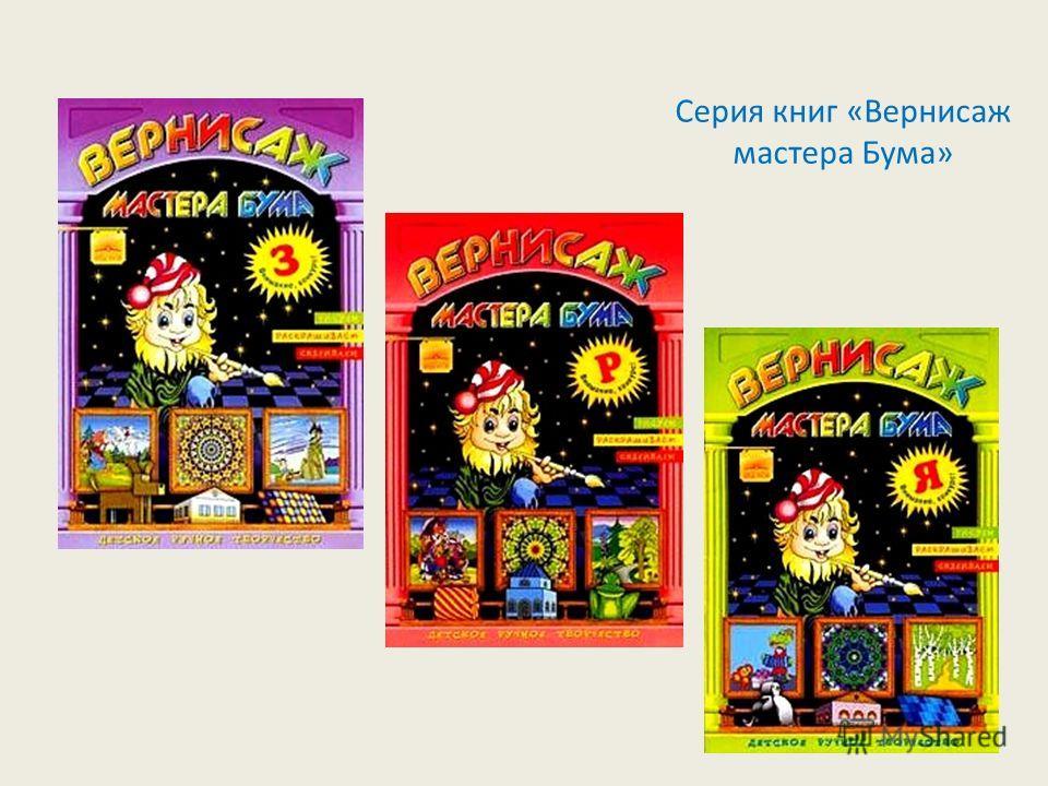 Серия книг «Вернисаж мастера Бума»