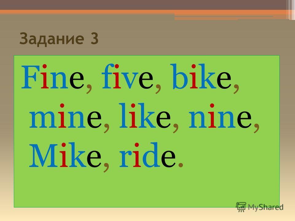 Задание 3 Fine, five, bike, mine, like, nine, Mike, ride.