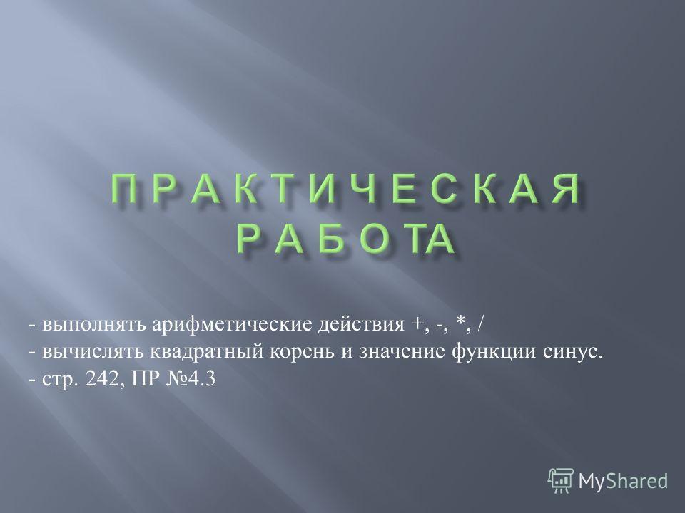 1. Продумывание программы. 3. Написание программного кода 2. Проектирование интерфейса 5. Сохранение проекта 4. Отлаживание программы