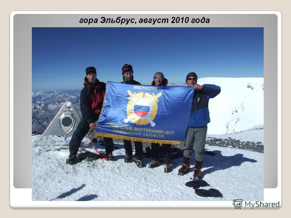 гора Эльбрус, август 2010 года