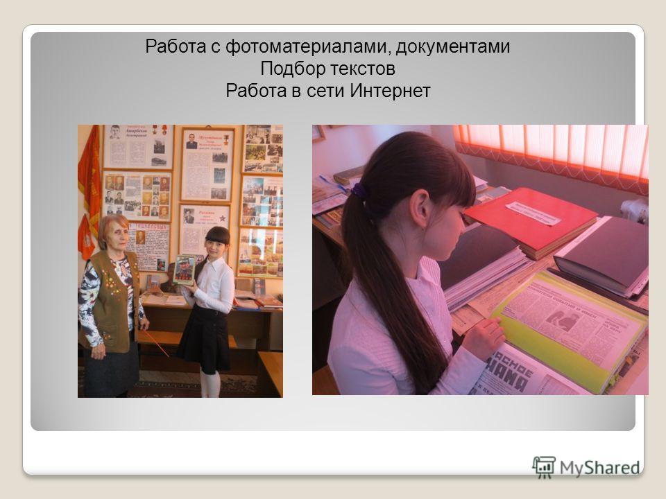 Работа с фотоматериалами, документами Подбор текстов Работа в сети Интернет
