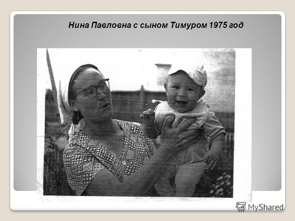 Нина Павловна с сыном Тимуром 1975 год