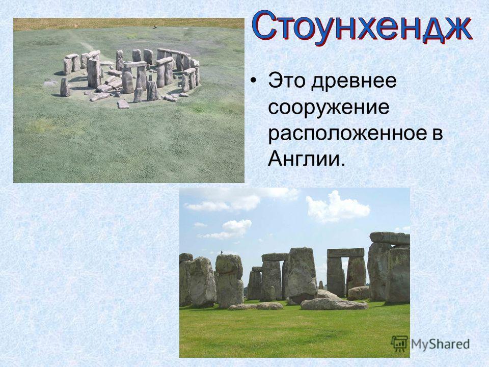 Это древнее сооружение расположенное в Англии.