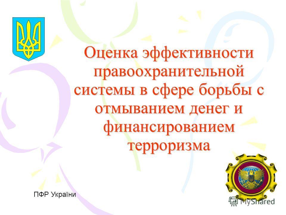 Оценка эффективности правоохранительной системы в сфере борьбы с отмыванием денег и финансированием терроризма ПФР України