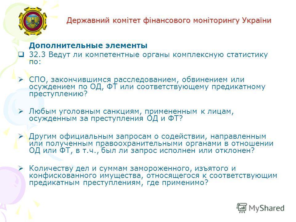 Державний комітет фінансового моніторингу України Дополнительные элементы 32.3 Ведут ли компетентные органы комплексную статистику по: СПО, закончившимся расследованием, обвинением или осуждением по ОД, ФТ или соответствующему предикатному преступлен