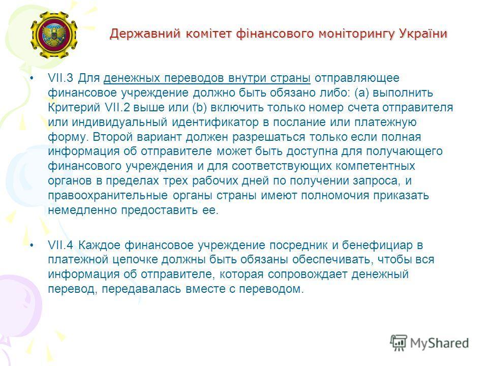 Державний комітет фінансового моніторингу України VII.3Для денежных переводов внутри страны отправляющее финансовое учреждение должно быть обязано либо: (a) выполнить Критерий VII.2 выше или (b) включить только номер счета отправителя или индивидуаль