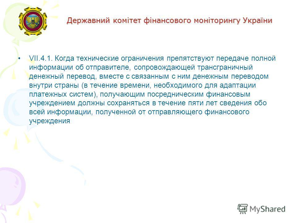 Державний комітет фінансового моніторингу України VII.4.1. Когда технические ограничения препятствуют передаче полной информации об отправителе, сопровождающей трансграничный денежный перевод, вместе с связанным с ним денежным переводом внутри страны