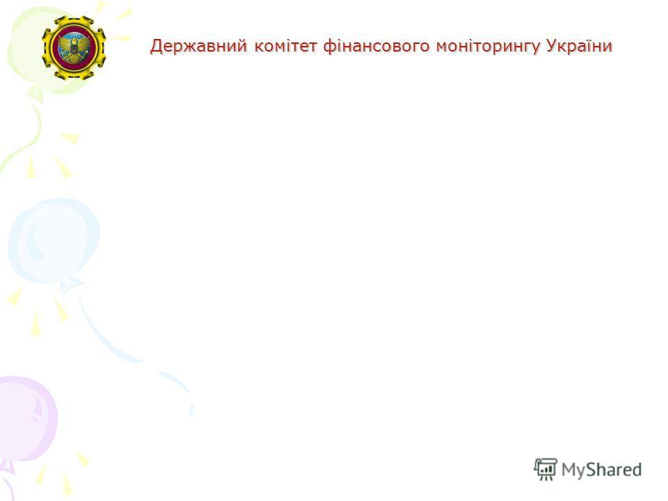 Державний комітет фінансового моніторингу України