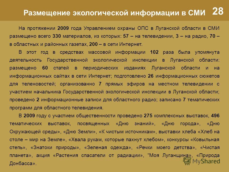 28 На протяжении 2009 года Управлением охраны ОПС в Луганской области в СМИ размещено всего 330 материалов, из которых: 57 – на телевидении, 3 – на радио, 70 – в областных и районных газетах, 200 – в сети Интернет. В этот год в средствах массовой инф