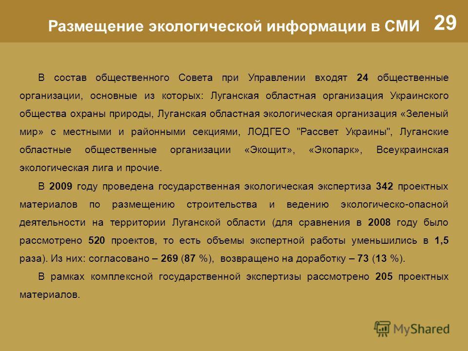 29 В состав общественного Совета при Управлении входят 24 общественные организации, основные из которых: Луганская областная организация Украинского общества охраны природы, Луганская областная экологическая организация «Зеленый мир» с местными и рай