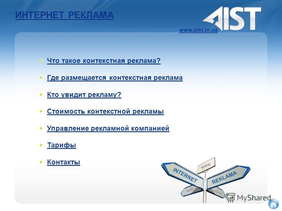 ИНТЕРНЕТ РЕКЛАМА www.aist.in.ua Что такое контекстная реклама? Где размещается контекстная реклама Кто увидит рекламу? Стоимость контекстной рекламы Управление рекламной компанией Тарифы Контакты