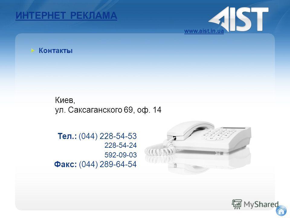 ИНТЕРНЕТ РЕКЛАМА www.aist.in.ua Контакты Киев, ул. Саксаганского 69, оф. 14 Тел.: (044) 228-54-53 228-54-24 592-09-03 Факс: (044) 289-64-54