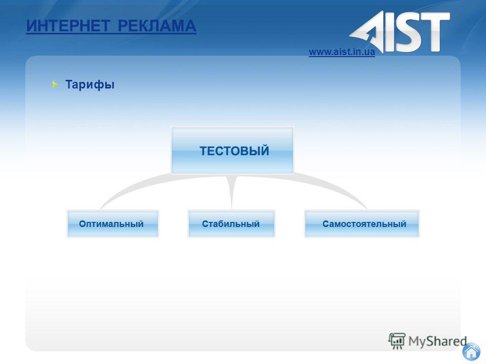 ИНТЕРНЕТ РЕКЛАМА www.aist.in.ua Тарифы