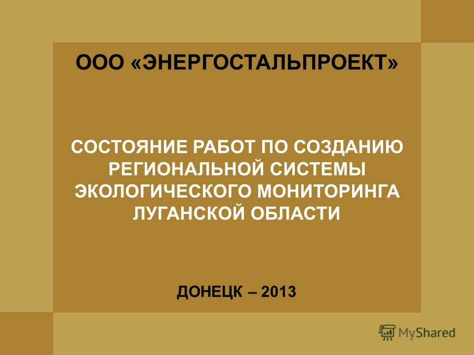 ДОНЕЦК – 2013 ООО «ЭНЕРГОСТАЛЬПРОЕКТ» СОСТОЯНИЕ РАБОТ ПО СОЗДАНИЮ РЕГИОНАЛЬНОЙ СИСТЕМЫ ЭКОЛОГИЧЕСКОГО МОНИТОРИНГА ЛУГАНСКОЙ ОБЛАСТИ