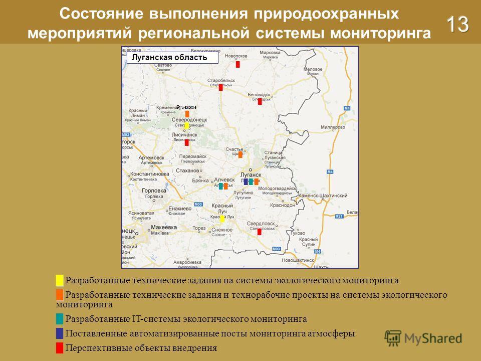 Состояние выполнения природоохранных мероприятий региональной системы мониторинга Луганская область Разработанные технические задания на системы экологического мониторинга Разработанные технические задания и технорабочие проекты на системы экологичес