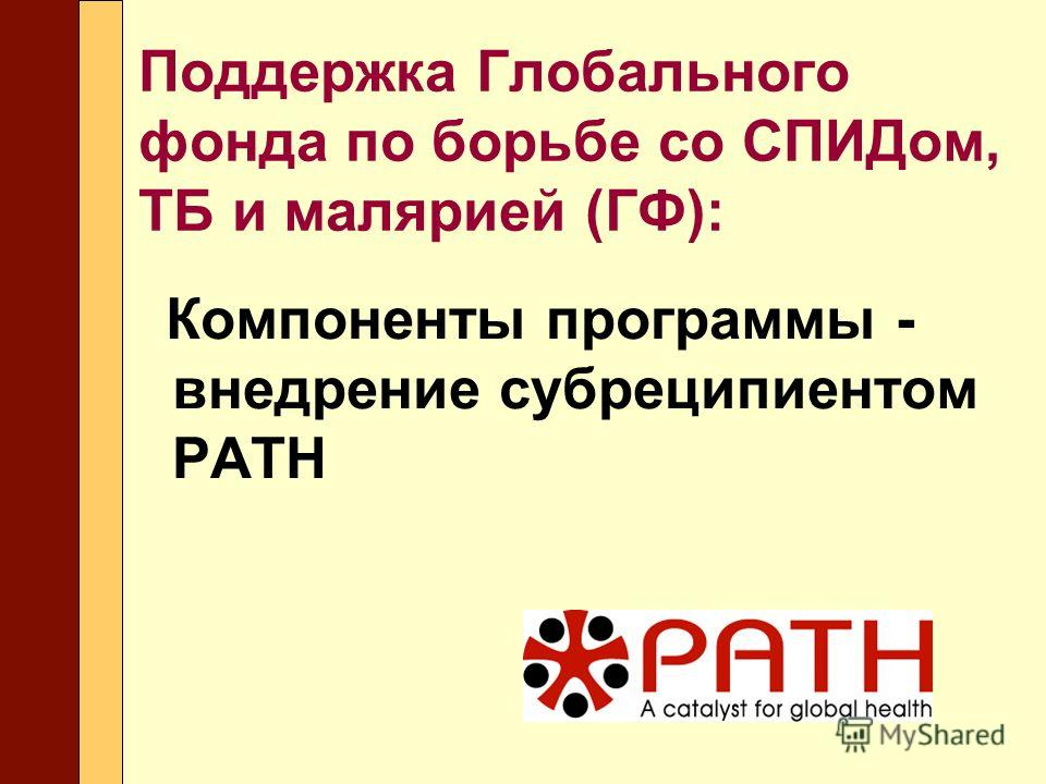 Поддержка Глобального фонда по борьбе со СПИДом, ТБ и малярией (ГФ): Компоненты программы - внедрение субреципиентом PATH