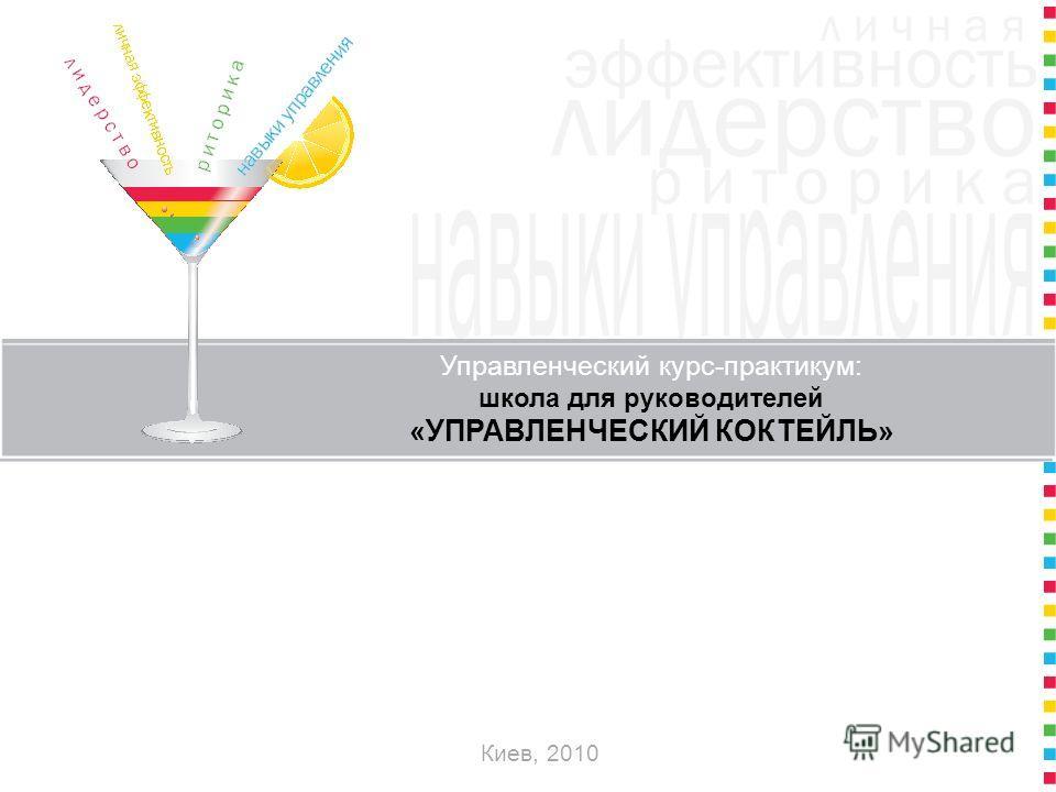 Управленческий курс-практикум: школа для руководителей «УПРАВЛЕНЧЕСКИЙ КОКТЕЙЛЬ» Киев, 2010