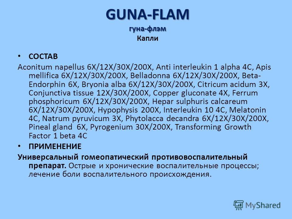GUNA-FLAM гуна-флэм GUNA-FLAM гуна-флэм Капли СОСТАВ Aconitum napellus 6X/12X/30X/200X, Anti interleukin 1 alpha 4C, Apis mellifica 6X/12X/30X/200X, Belladonna 6X/12X/30X/200X, Beta- Endorphin 6X, Bryonia alba 6X/12X/30X/200X, Citricum acidum 3X, Con
