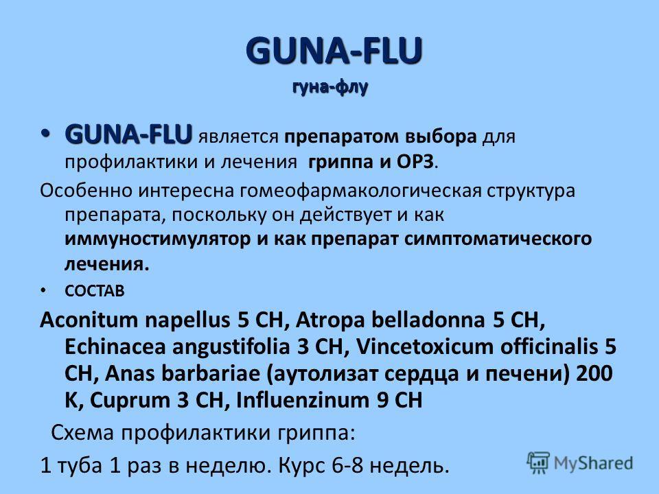 GUNA-FLU гуна-флу GUNA-FLU гуна-флу GUNA-FLU GUNA-FLU является препаратом выбора для профилактики и лечения гриппа и ОРЗ. Особенно интересна гомеофармакологическая структура препарата, поскольку он действует и как иммуностимулятор и как препарат симп