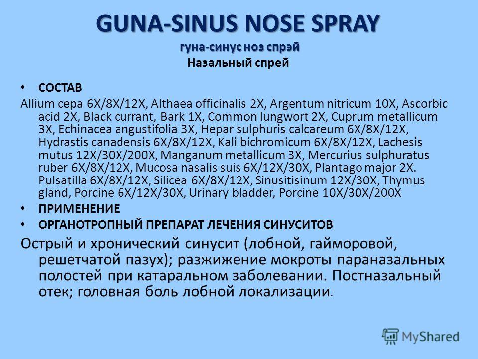 GUNA-SINUS NOSE SPRAY гуна-синус ноз спрэй GUNA-SINUS NOSE SPRAY гуна-синус ноз спрэй Назальный спрей СОСТАВ Allium cepa 6X/8X/12X, Althaea officinalis 2X, Argentum nitricum 10X, Ascorbic acid 2X, Black currant, Bark 1X, Common lungwort 2X, Cuprum me
