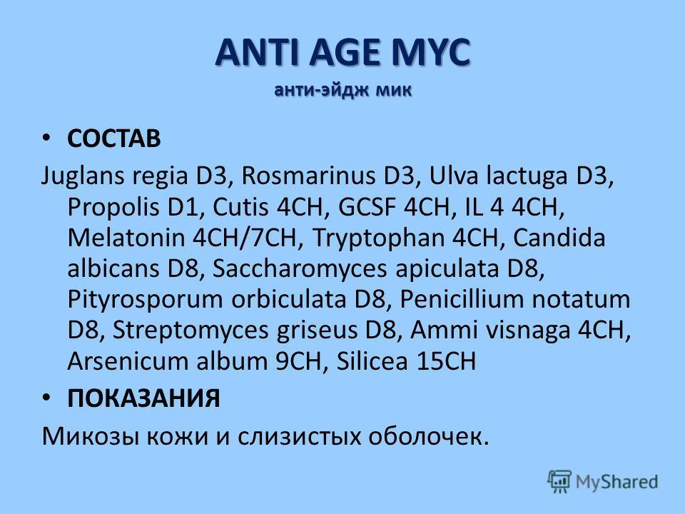 ANTI AGE MYC анти-эйдж мик СОСТАВ Juglans regia D3, Rosmarinus D3, Ulva lactuga D3, Propolis D1, Cutis 4CH, GCSF 4CH, IL 4 4CH, Melatonin 4CH/7CH, Tryptophan 4CH, Candida albicans D8, Saccharomyces apiculata D8, Pityrosporum orbiculata D8, Penicilliu