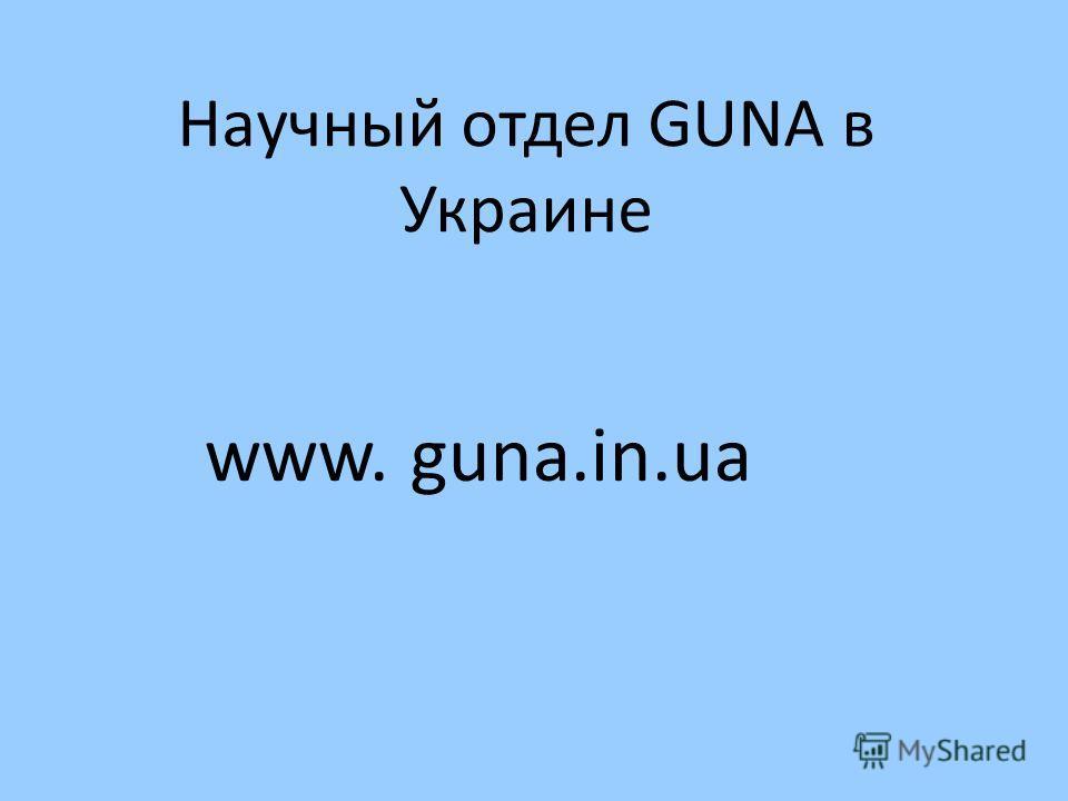 Научный отдел GUNA в Украине www. guna.in.ua