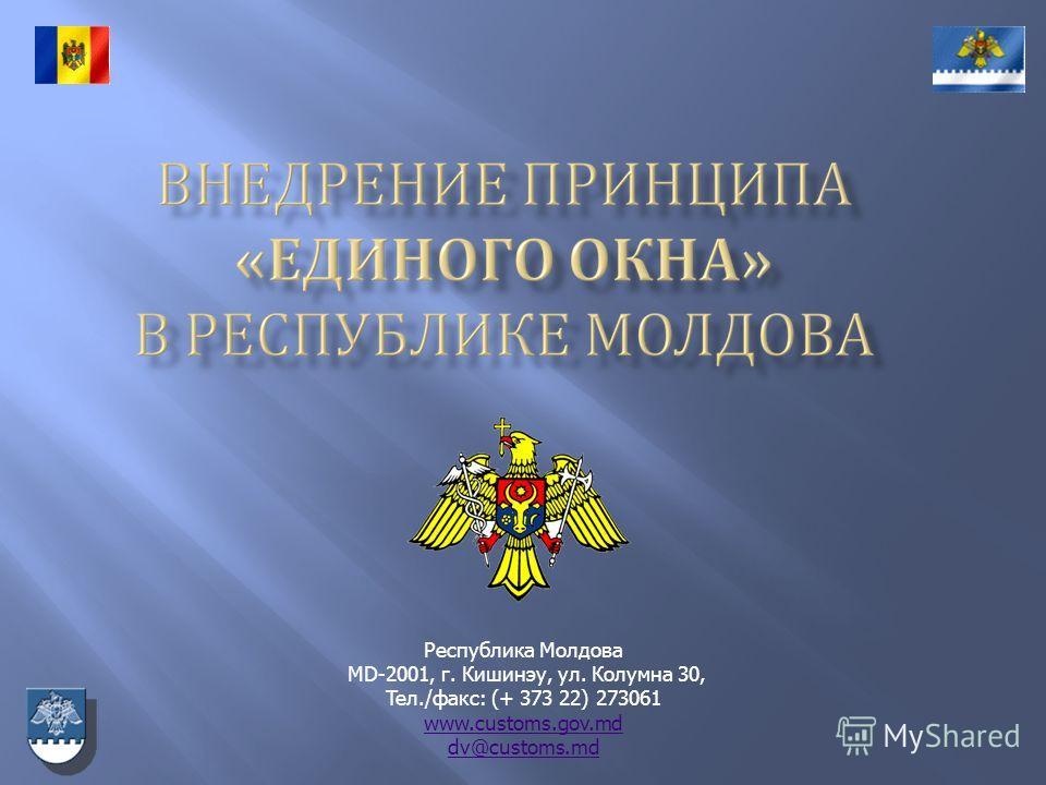 Республика Молдова MD-2001, г. Кишинэу, ул. Колумна 30, Teл./факс: (+ 373 22) 273061 www.customs.gov.md dv@customs.md