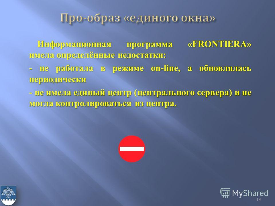 Информационная программа «FRONTIERA» имела определённые недостатки: - не работала в режиме on-line, а обновлялась периодически - не имела единый центр (центрального сервера) и не могла контролироваться из центра. 14
