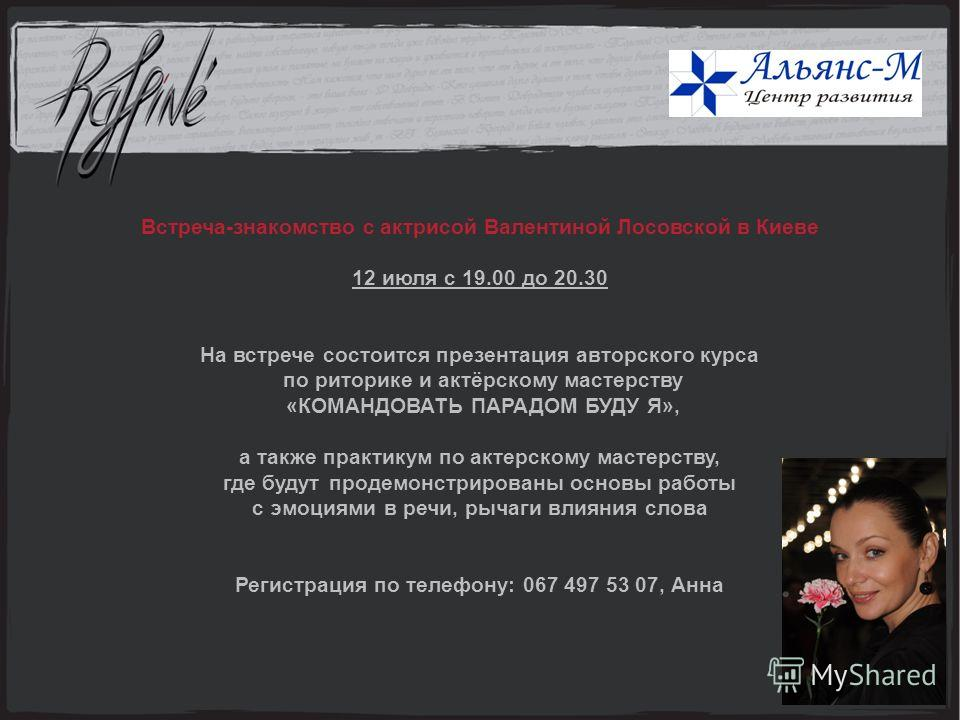 Встреча-знакомство с актрисой Валентиной Лосовской в Киеве 12 июля с 19.00 до 20.30 На встрече состоится презентация авторского курса по риторике и актёрскому мастерству «КОМАНДОВАТЬ ПАРАДОМ БУДУ Я», а также практикум по актерскому мастерству, где бу