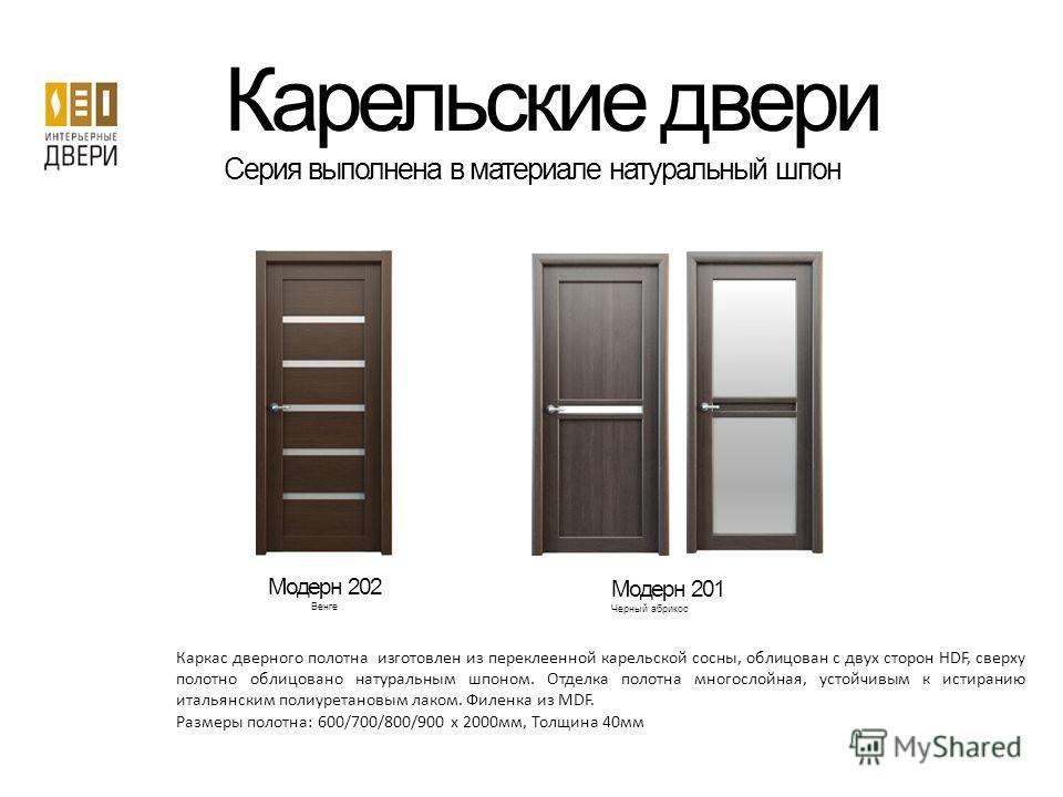 Карельские двери Серия выполнена в материале натуральный шпон Каркас дверного полотна изготовлен из переклеенной карельской сосны, облицован с двух сторон HDF, сверху полотно облицовано натуральным шпоном. Отделка полотна многослойная, устойчивым к и