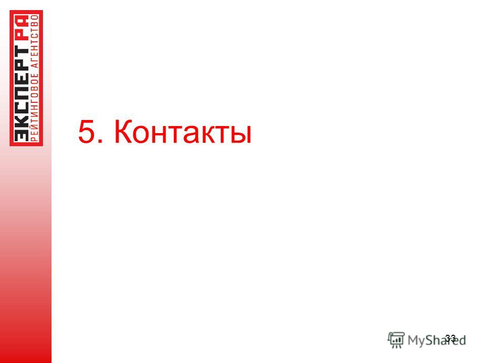 33 5. Контакты