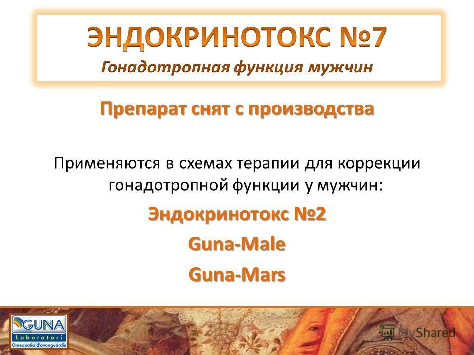 Препарат снят с производства Применяются в схемах терапии для коррекции гонадотропной функции у мужчин: Эндокринотокс 2 Guna-MaleGuna-Mars