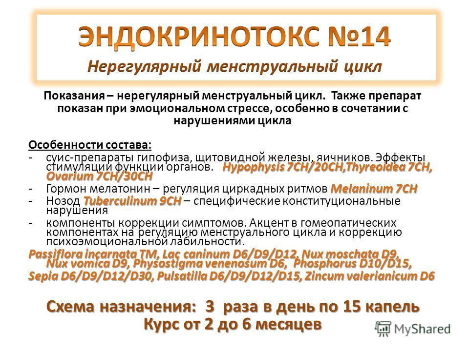 Особенности состава: Hypophysis 7CH/20CH,Thyreoidea 7CH, Ovarium 7CH/30CH -суис-препараты гипофиза, щитовидной железы, яичников. Эффекты стимуляции функции органов. Hypophysis 7CH/20CH,Thyreoidea 7CH, Ovarium 7CH/30CH Melaninum 7CH -Гормон мелатонин