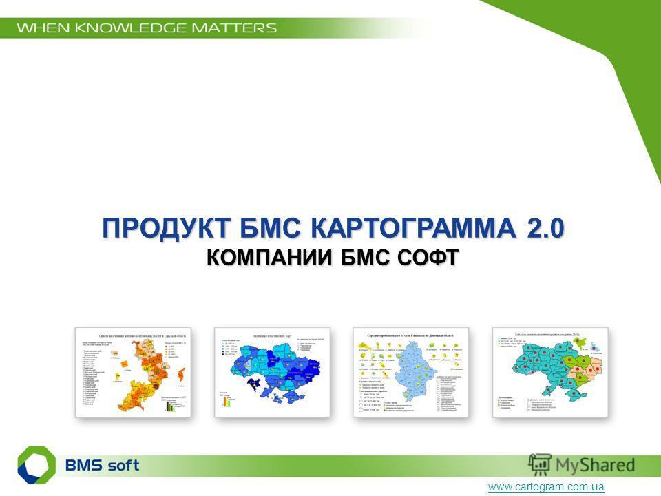 ПРОДУКТ БМС КАРТОГРАММА 2.0 КОМПАНИИ БМС СОФТ www.cartogram.com.ua