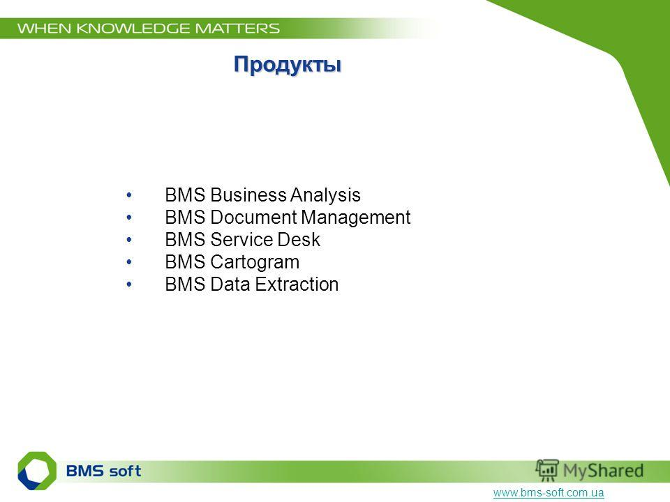 Продукты BMS Business Analysis BMS Document Management BMS Service Desk BMS Cartogram BMS Data Extraction www.bms-soft.com.ua