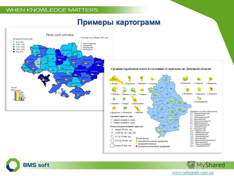 Примеры картограмм www.cartogram.com.ua